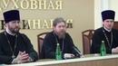 Встреча с архимандритом Тихоном Шевкунов в Донской духовной семинарии 03 05 2014
