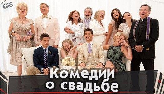 Фильмов о свадьбе снято - не перечесть. А мы выбрали лучшие из них.