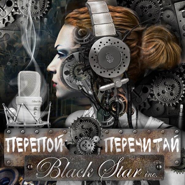 Black Star inc. - Перепой / Перечитай (2014)(Рэп минуса)