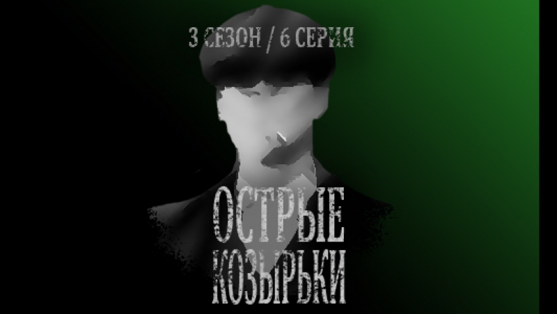 Острые козырьки | Peaky blinders | 3 сезон, 6 серия | 1080р |Lostfilm