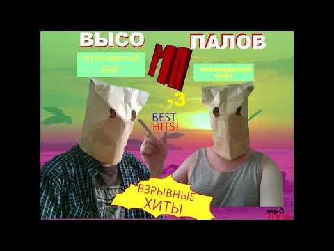 Музыкальный альбом популярного деда ВЫСО и его легендарного внука ПАЛОВ