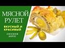 Мясной рулет вкусный и красивый Meat Loaf