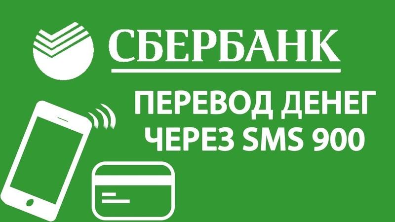 Как перевести отправить деньги с карты на карту Сбербанка через телефон смс 900 Супер ответ