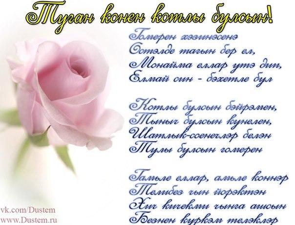 Поздравление с днем рождения на татарском языке женщине 50