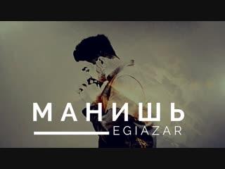 Премьера клипа! EGIAZAR - Манишь (13.12.2018)