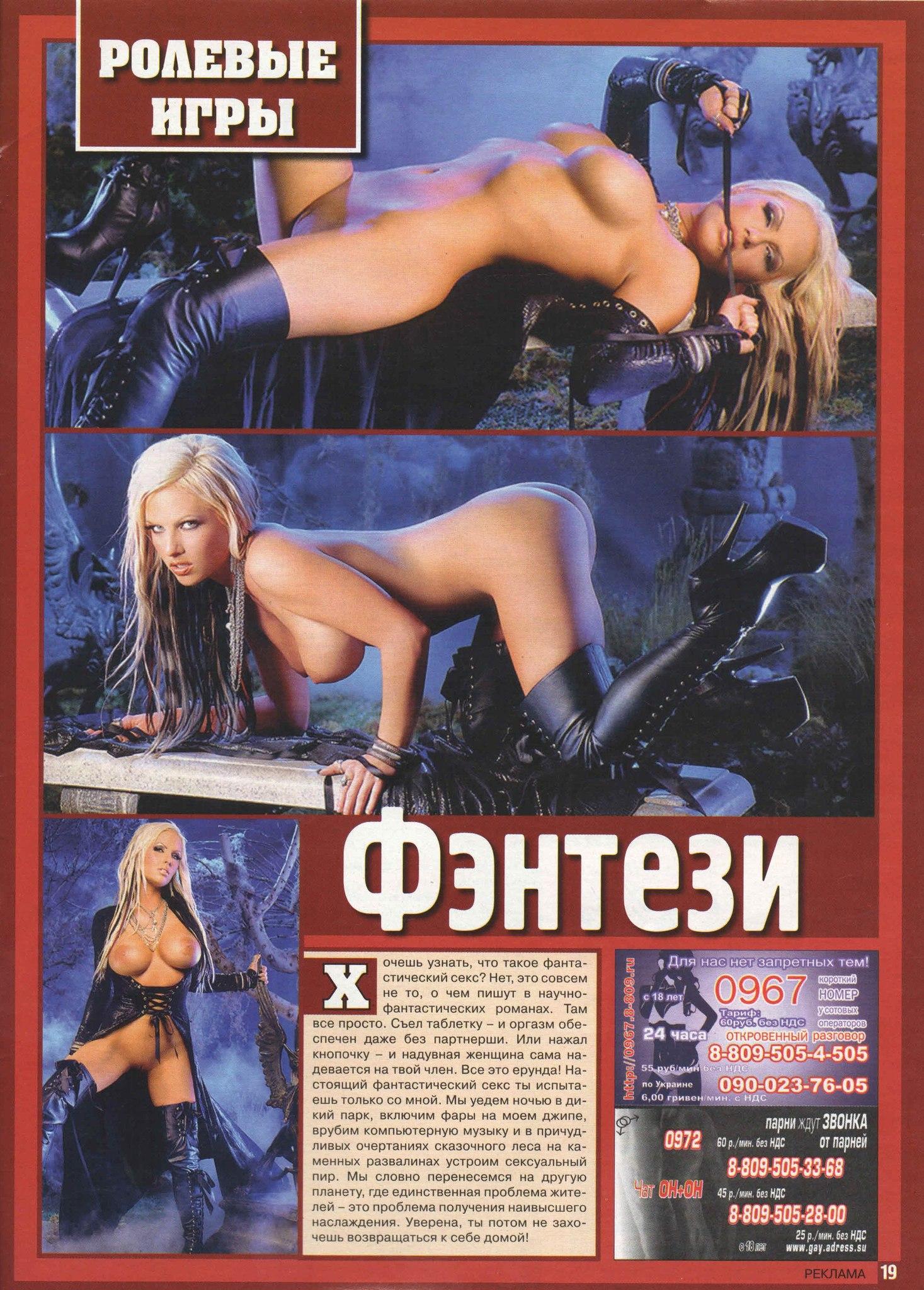 Рассказы вирт секс 8 фотография