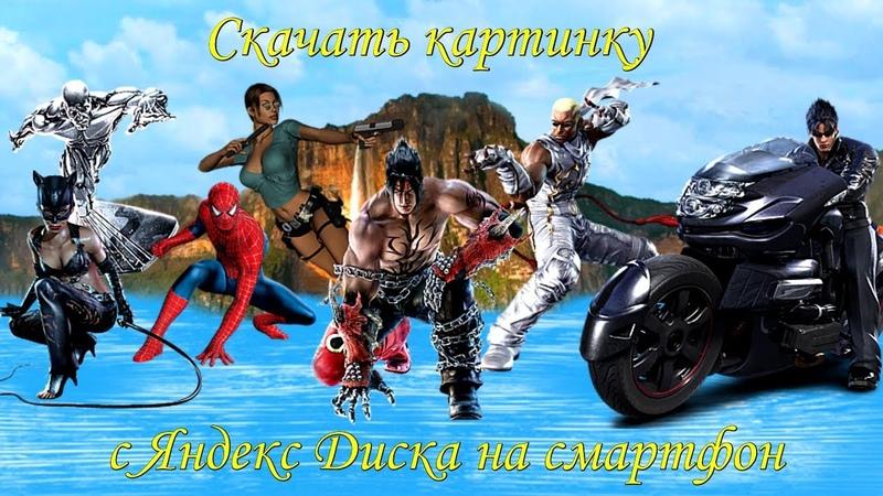 Скачать картинку с Яндекс Фото (Яндекс Диск) на смартфон