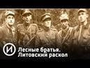 Лесные братья. Литовский раскол Телеканал История