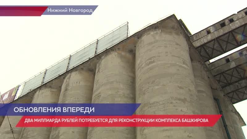 Комплекс мукомольной мельницы планируют восстановить к 800-летию Нижнего Новгорода. На этом месте хотят создать зону с жилыми и