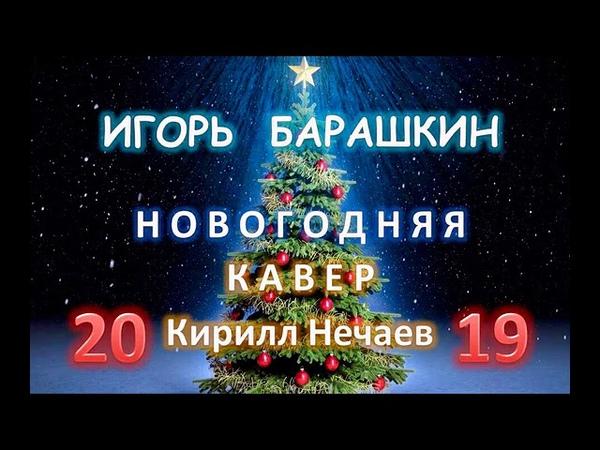Новогодняя Кирилл Нечаев кавер Игорь Барашкин