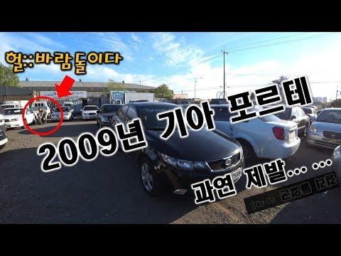 중고차수출 영상을 클릭하는 순간 당신은 기아 포르테를 살펴보자 KOREAN USED CAR KIA M
