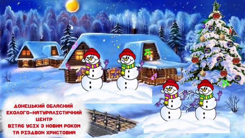 Донецький обласний еколого-натуралістичний центр вітає усіх з Новим роком та Різдвом Христовим