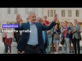 Сергей Собянин посетил предвыборный штаб