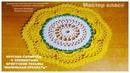 Круглая салфетка, с элементами Брюггского кружева Маленькая прелесть (вязание крючком)