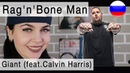 Calvin Harris Rag'n'Bone Man Giant на русском перевод