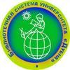 """Библиотечная система университета """"ДУБНА"""""""