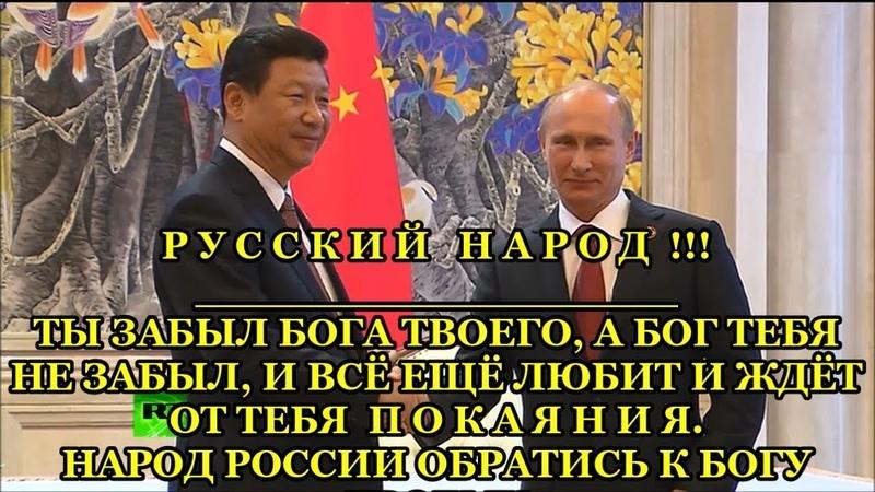 Китайская оккупация.