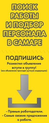 прикуса, работа в самаре прямой работодатель России телефоны, адрес