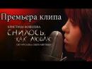 Премьера клипа! Кристина Кошелева - Снилось, как люблю (OST Русалка)