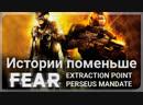 Истории поменьше 7 ● F.E.A.R. EP PM