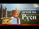 Как растили детей на Руси ВальКА YouTube