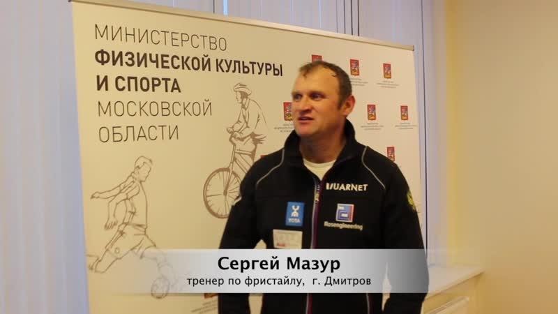 Тренер по фристайлу Сергей Мазур о социальной ипотеке