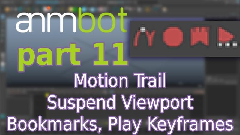 AnimBot tutorial | Motion Trail, Suspend Viewport, Bookmarks, Play Keys | Part 11