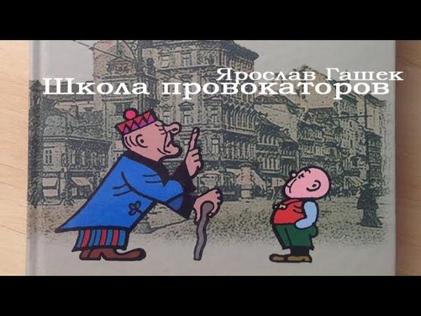 Школа провокаторов. Ярослав Гашек Слушать книгу онлайн
