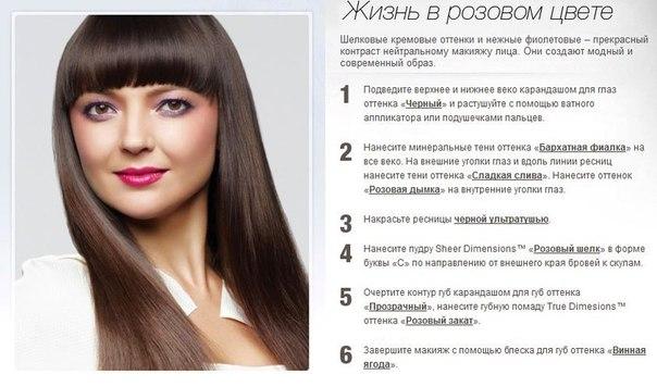 Мастер класс по макияжа для себя