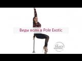 Виды волн в Pole Exotic   Учим с Kats