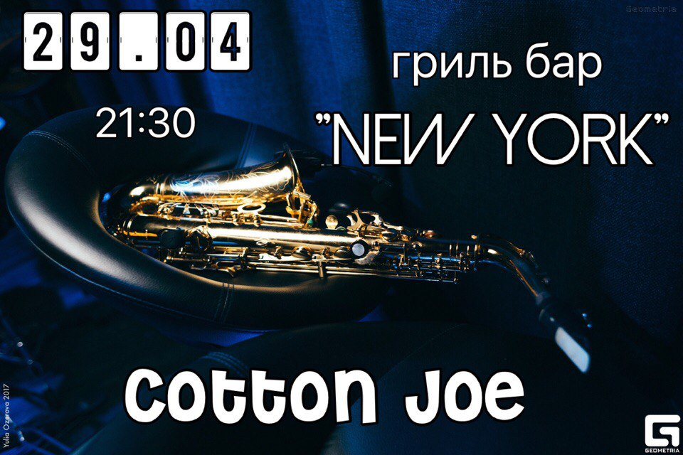 29.04 Cotton Joe в гриль-баре Нью-Йорк