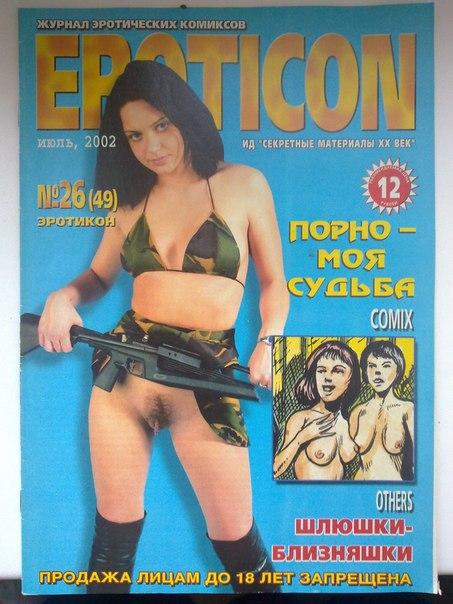 prodam-starie-eroticheskie-zhurnali
