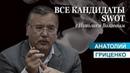 Все кандидаты SWOT Анатолий Гриценко Розумна людина