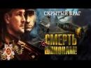 Смерть шпионам_ Скрытый враг - Трейлер (2012)