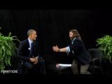 Барак Обама дал интервью Заку Галифианакису в шоу