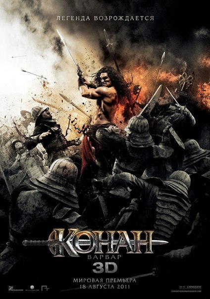 Koнан-Bapвар (2011)