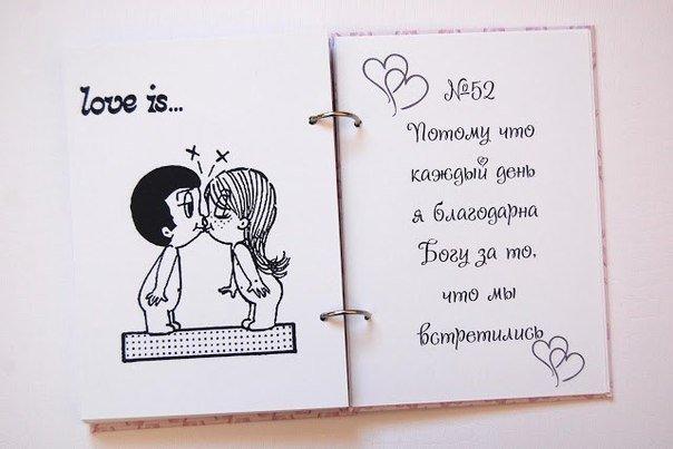 Книга любовь это своими руками