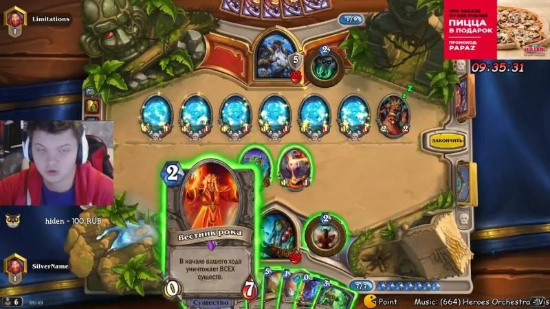 [SilverName HearthStone - официальный канал] SilverName: Blizzard верните инвиз в BattleNet! Играю на милл Друиде. Скоро топить