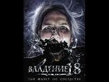 Владение 18 - Трейлер 2013 Ужасы Россия