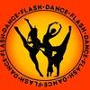 Ансамбль современного танца *FLASH*