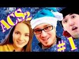 Новый Год с Нифедычем, Белкой, Сашей Спилберг и Вызов! Долгожданная премьера ACS_2_1