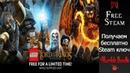 Humble Bundle получаем бесплатно LEGO The Lord of the Rings