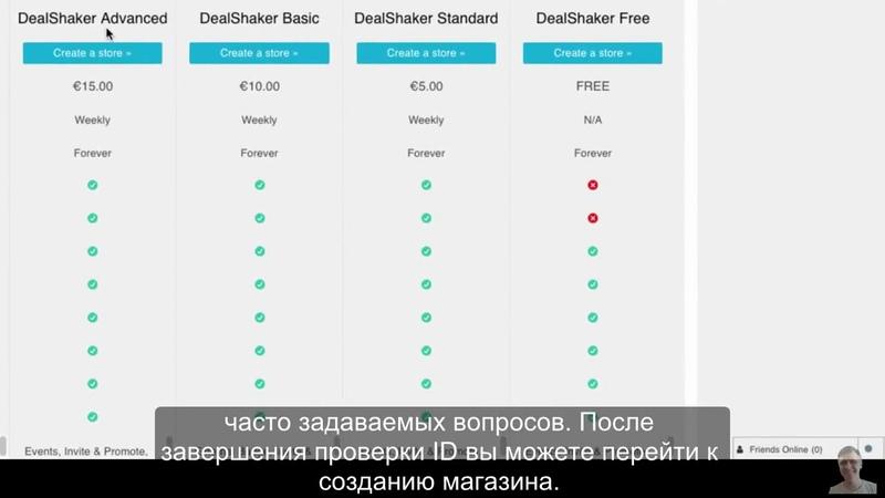 New DealShaker Tutorial Руководство по новой торговой платформе DealShaker [русские титры]