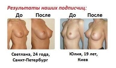 grud-uvelichivaetsya-posle-seksa