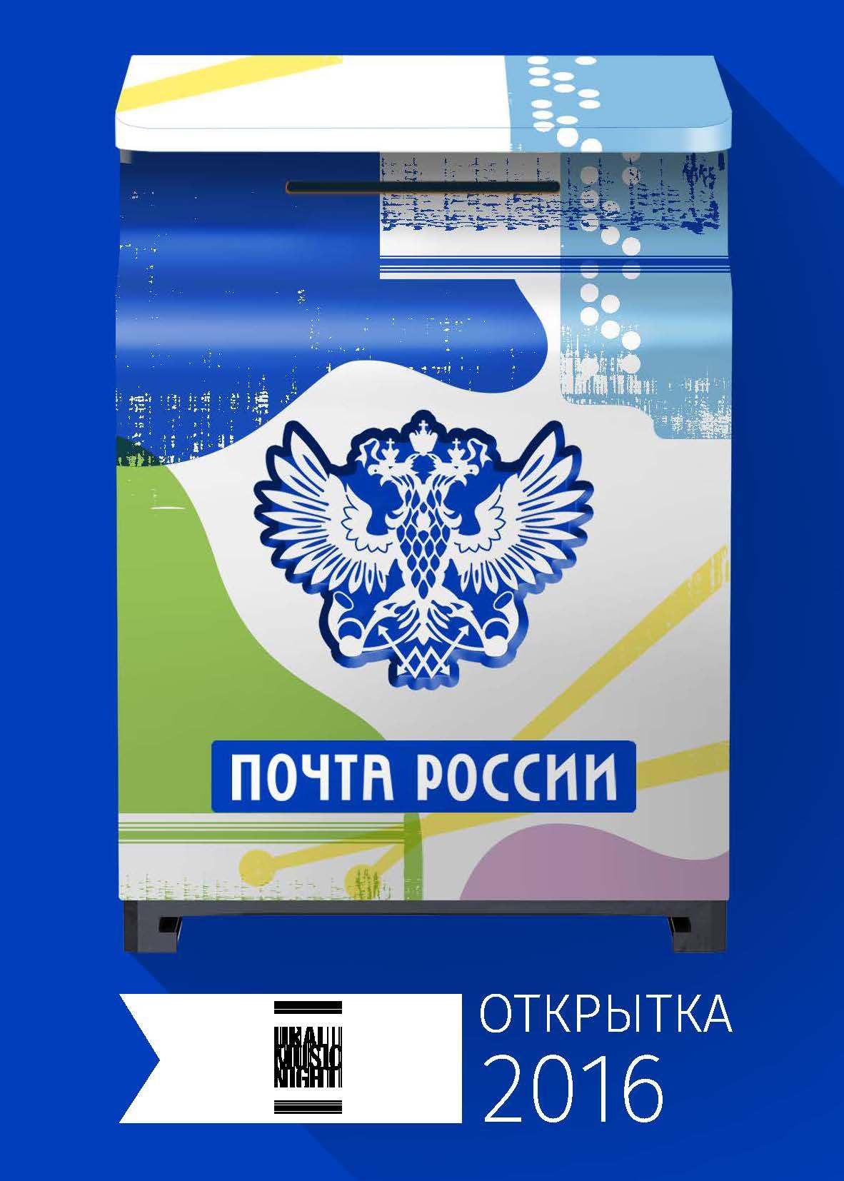 Почта россии открытка для папы
