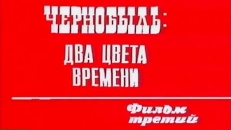 Чернобыль два цвета времени (Фильм 3) / 1988 / Укртелефильм