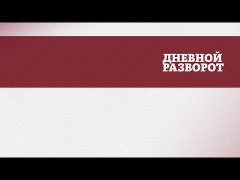 Дневной разворот Ольга Журавлева и Майкл Наки 23 05 18