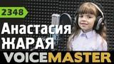 Анастасия Жарая Колыбельная (Е.Крылатов)
