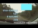 Часть 4. Кран-команда едет в Карелию. Рускеальские каменоломни.