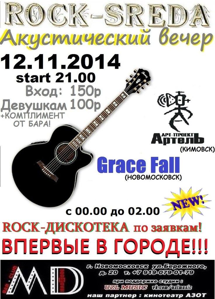 Афиша Новомосковск METAL!!! 14 января! (ROCK-SREDA в MadDog)